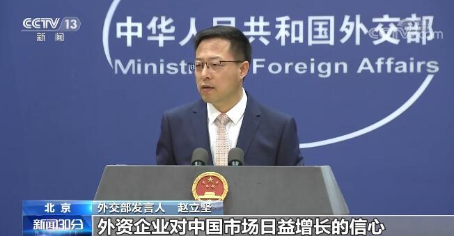 外资企业对中国市场信心日益增加 不断加码中国市场