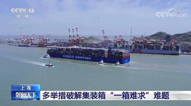 我国外贸企业遭遇集装箱之困 缺箱压力该如何缓解