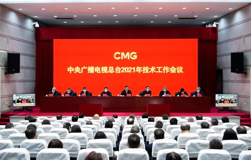 中央广播电视总台2021年技术工作会议召开