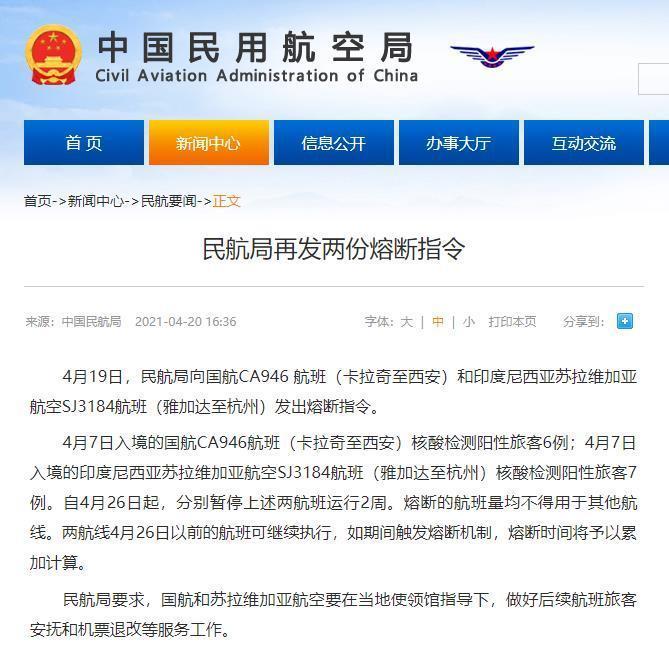 速看!中国民航局再发两份熔断指令