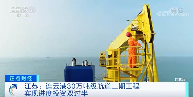 江苏连云港30万吨级航道二期工程进度如何?