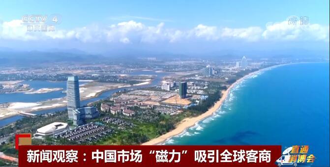 消博会显现中国市场吸引力 释放共享机遇