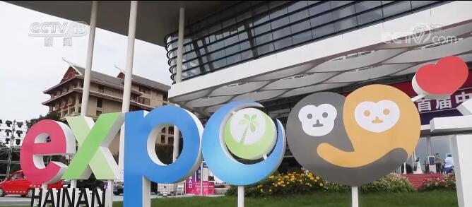 消博会成功举办 带动中国品牌加速走向全球市场