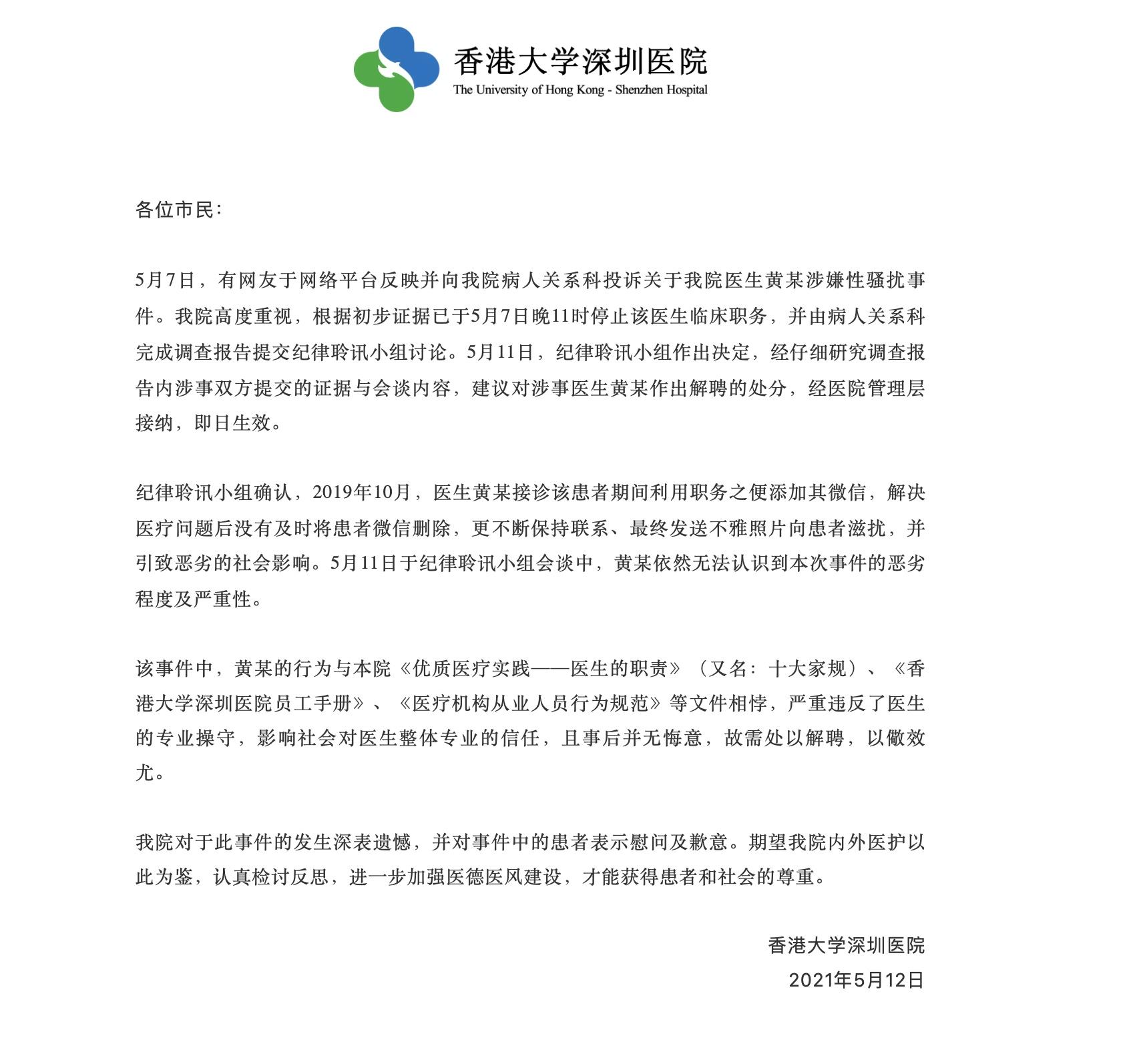 深圳一医生性骚扰女患者被解聘续:疑有其他女性受害
