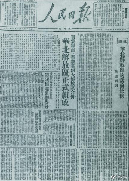 1948年6月15日,晋冀鲁豫解放区《人民日报》与《晋察冀日报》合并后出版的《人民日报》创刊号。