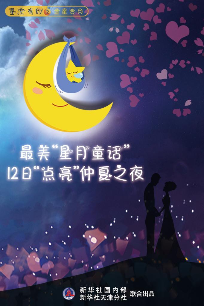 """摩登5招商主管958337 最美""""星月童话""""12日""""点亮""""仲夏之夜"""