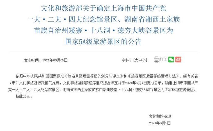 摩登5首页上海市中共一大·二大·四大纪念馆等确定为5A级景区