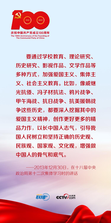 联播+丨跟着习近平学党史——以史明志