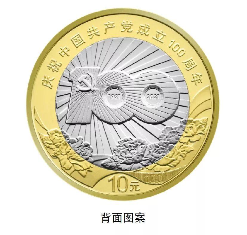 央行将发行中国共产党成立100周年纪念币一套插图12