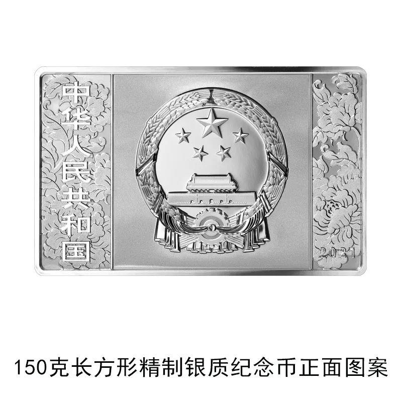 央行将发行中国共产党成立100周年纪念币一套插图1