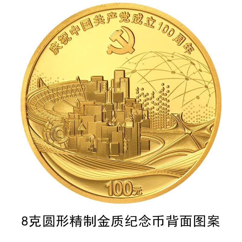 央行将发行中国共产党成立100周年纪念币一套插图5