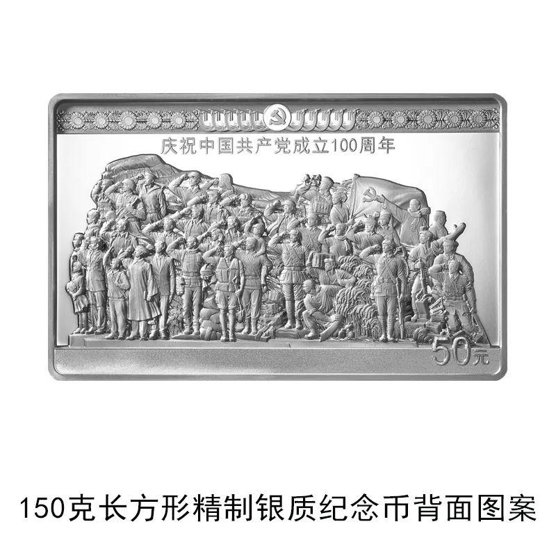 央行将发行中国共产党成立100周年纪念币一套插图6