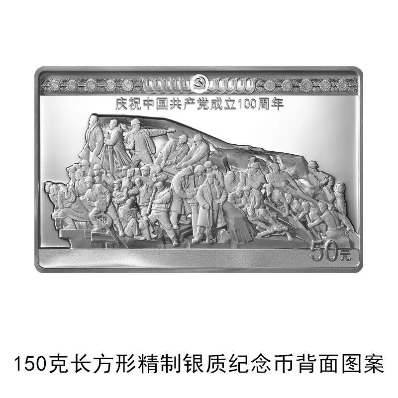 央行将发行中国共产党成立100周年纪念币一套插图8