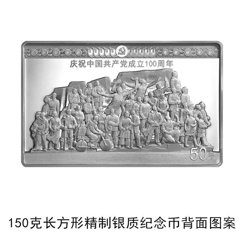 央行将发行中国共产党成立100周年纪念币一套插图7