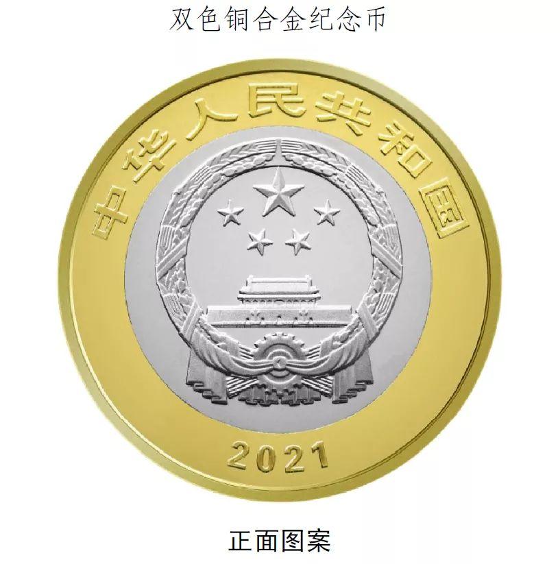 央行将发行中国共产党成立100周年纪念币一套插图11