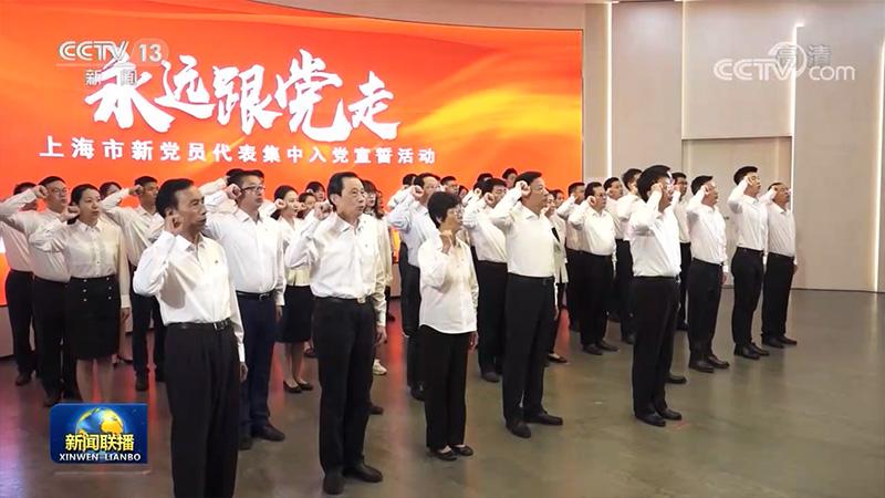 新党员代表入党宣誓活动在北京等地举行插图(3)