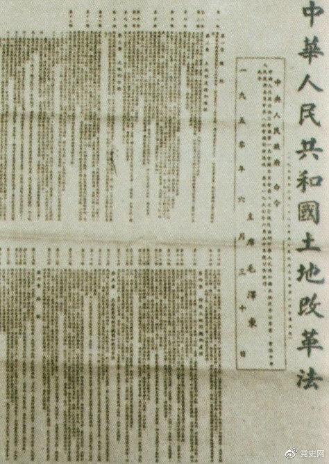 1950年6月30日,中央人民政府公布施行《中华人民共和国土地改革法》。