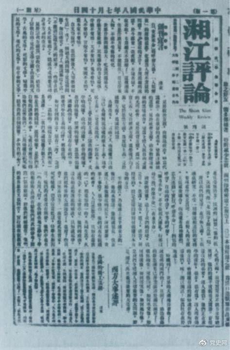 1919年7月14日出版的《湘江评论》创刊号。