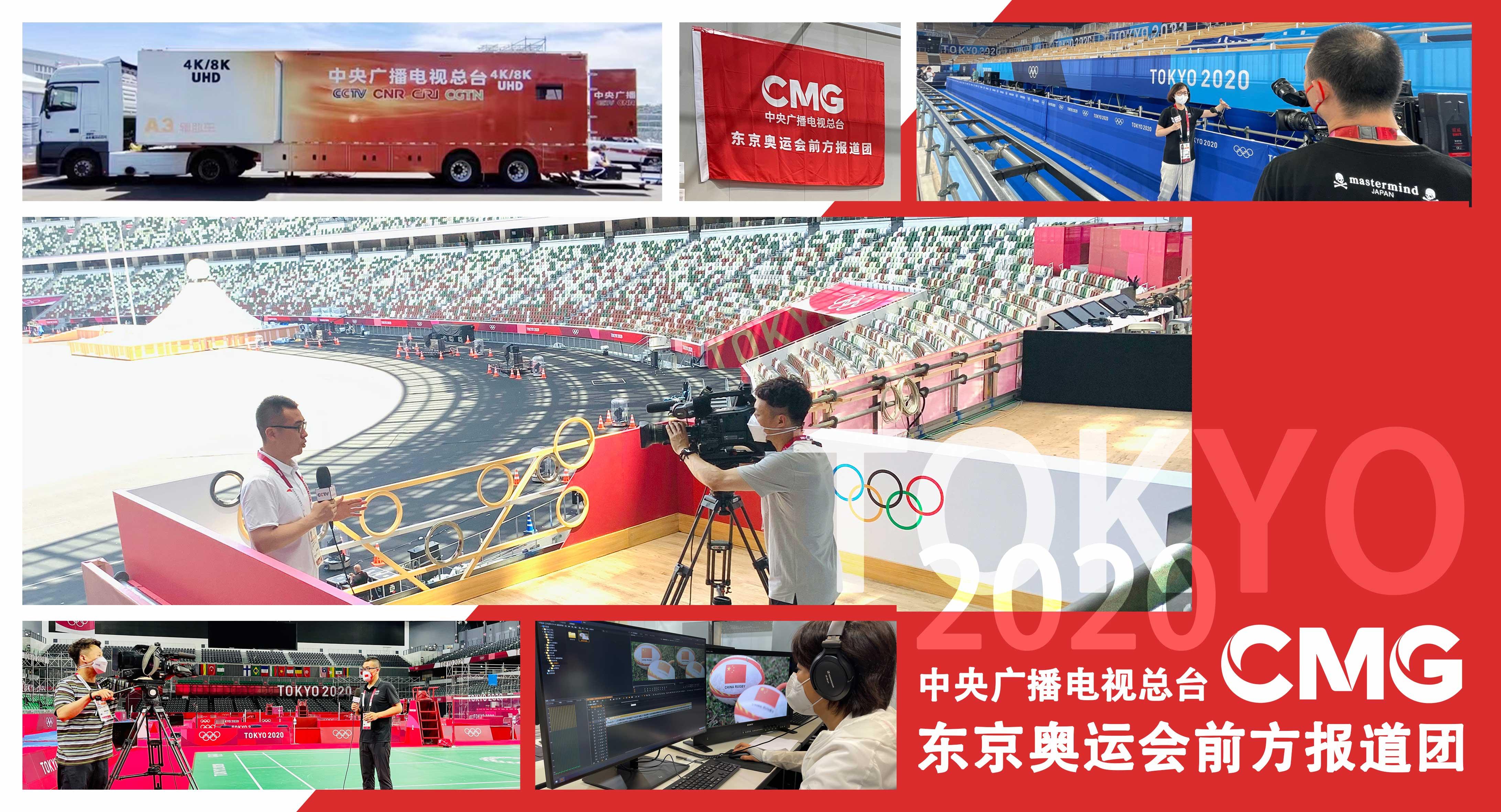 澳门受众可同步欣赏奥运直播!中央广播电视总台与澳门达成东京奥运会、北京冬奥会赛事合作插图(3)