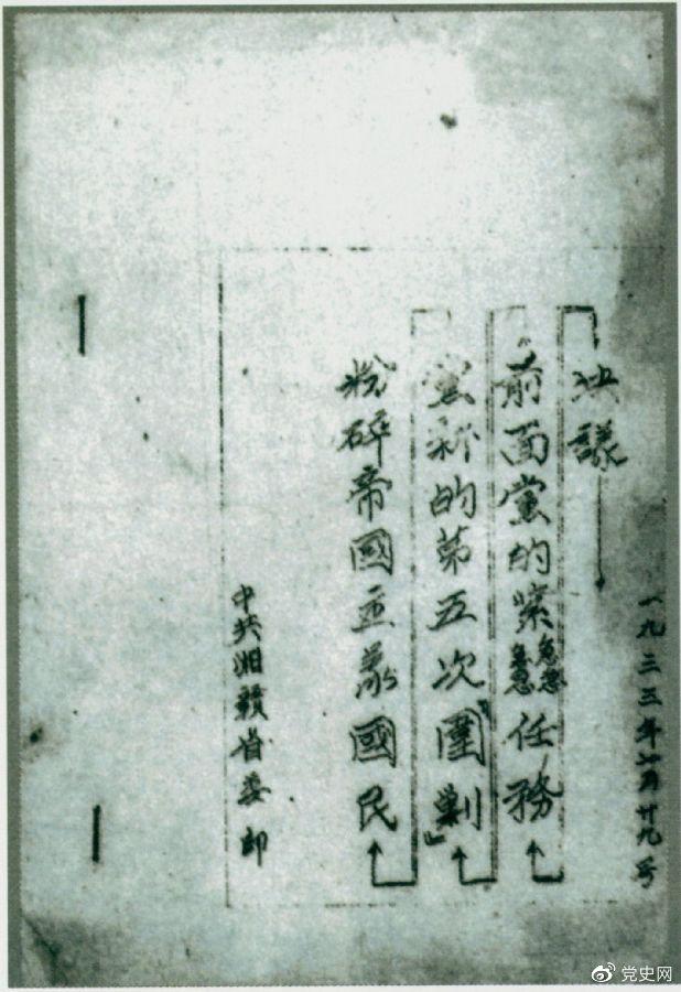 """1933年7月29日,任弼时主持中共湘赣省委作出的《粉碎帝国主义国民党新的第五次""""围剿""""前面党的紧急任务决议》。"""