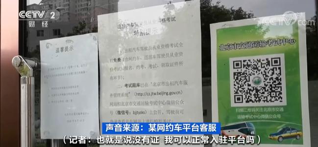 《【摩登2在线登陆注册】网约车市场竞争加剧 北京、昆明、石家庄等城市订单合规率低》