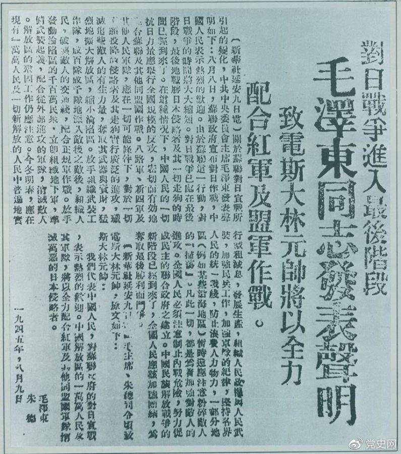 1945年8月9日,毛泽东发表《对日寇的最后一战》的声明,号召中国人民的一切抗日力量举行全国规模的反攻。图为当时的报道。