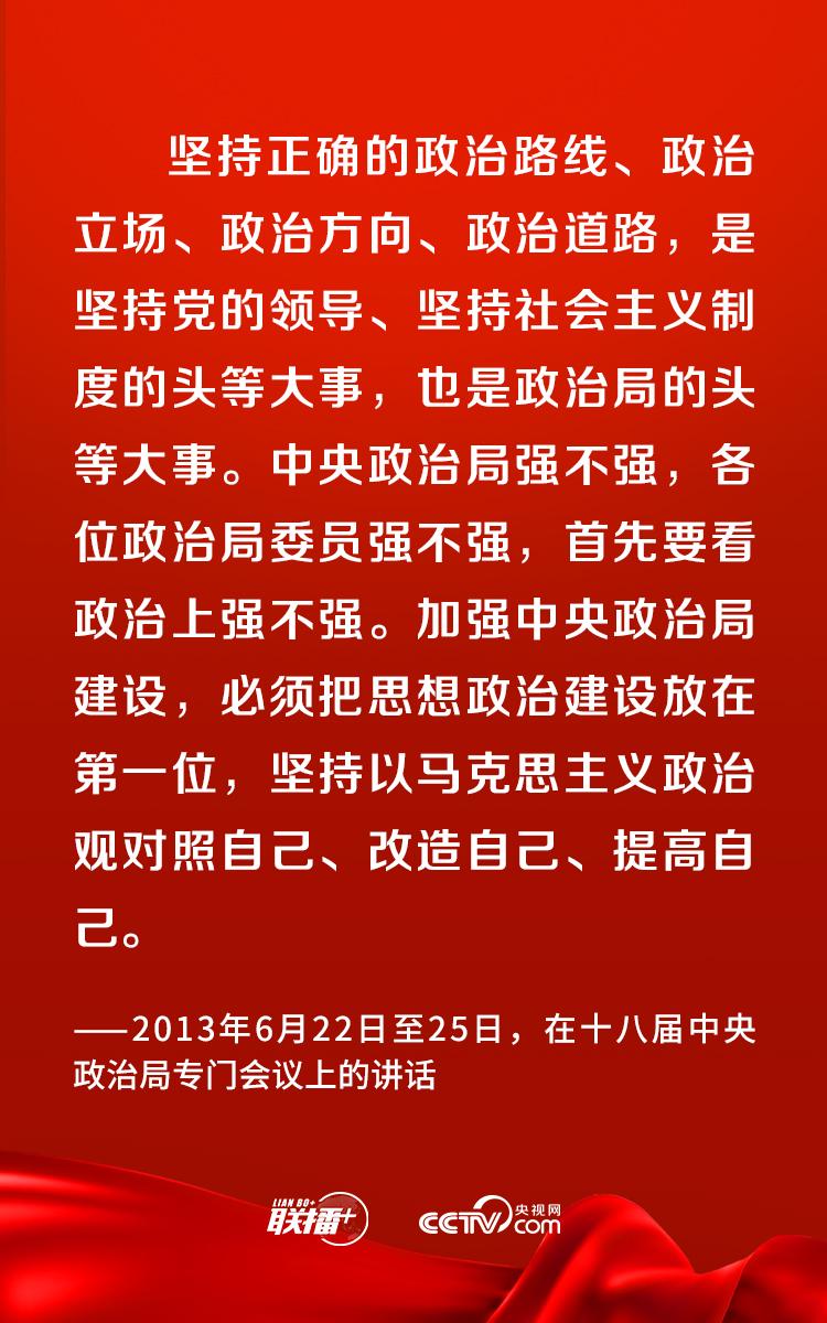 联播+|加强党的政治建设 总书记