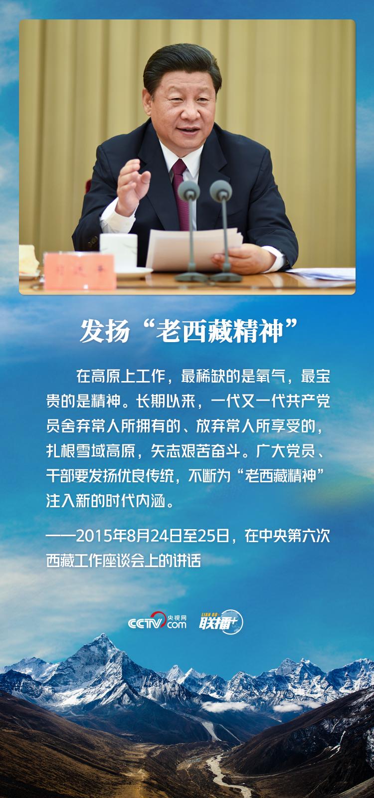 世纪官方平台:联播+|一跃跨千年 习近平心系西藏发展