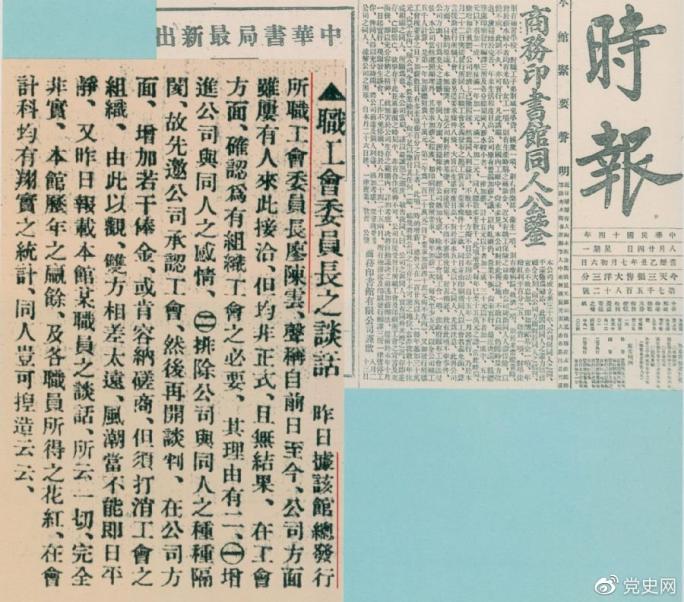1925年8月24日,上海《时报》刊载的陈云在商务印书馆大罢工第二天发表关于争取组织工会自由作为取得这次罢工斗争胜利的最基本条件的谈话。