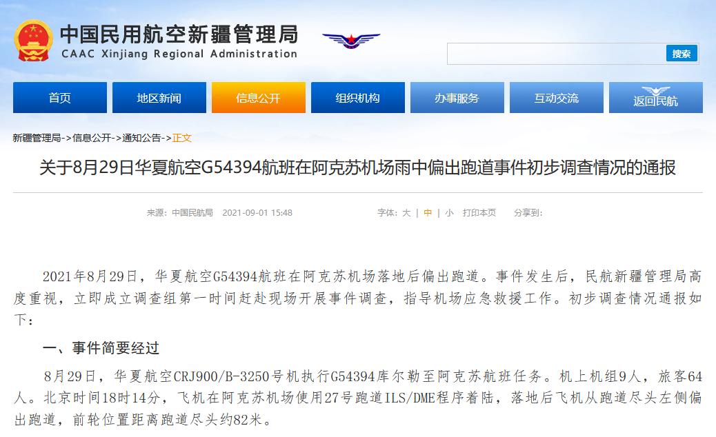 民航部门通报华夏航空航班滑出跑道:着落时机组使用刹车偏晚