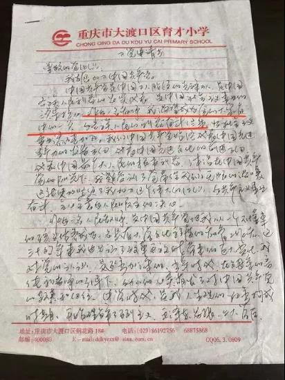 王红旭的入党申请书