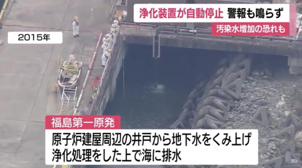 福岛第一核电站不间断地汲取核反应堆建筑外的地下水时的景象(图片来源:日媒报道截图)