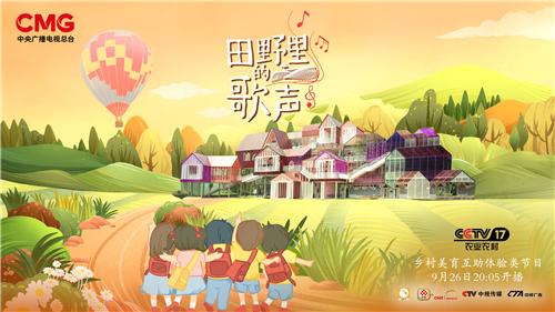 播撒美育种子、助力乡村振兴,CCTV-17《田野里的歌声》全新开播!