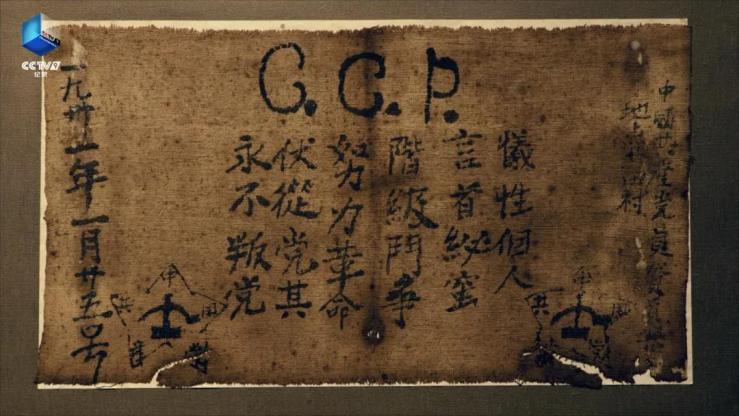 24字被藏20年,这是现存最早写有入党誓词的文物