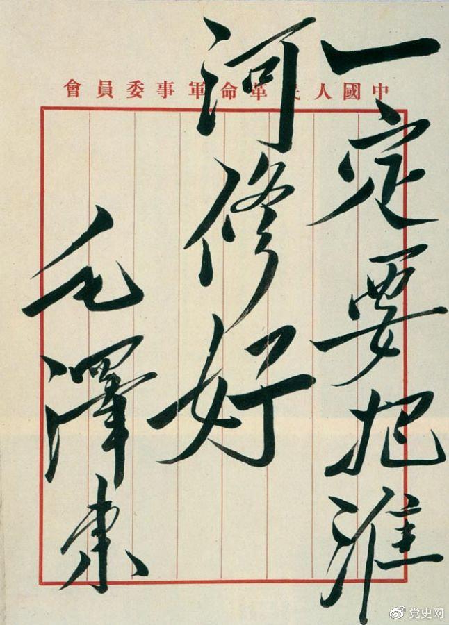 1950年10月14日,政务院作出《关于治理淮河的决定》。图为毛泽东关于治理淮河的题词。